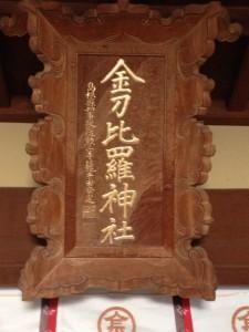 金刀比羅神社 (480x640)