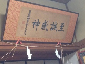 至誠感神 (640x480)